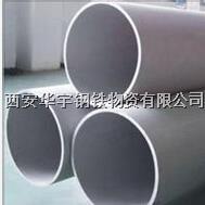 西安直徑325mm-1200mm不銹鋼焊管定做 西安直徑325mm-1200mm不銹鋼焊管定做
