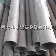 不銹鋼板加工不銹鋼大口徑焊管 大口徑304/316L不銹鋼焊管