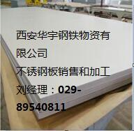 8-12mm不銹鋼中厚板銷售西安