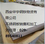 西安1.5/1.2mm201/304不銹鋼板 1米*2米  1.219米*2.438米