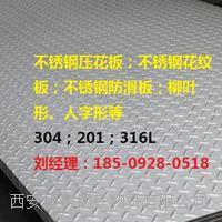西安1-3mm不銹鋼防滑板銷售 西安1-3mm不銹鋼防滑板銷售