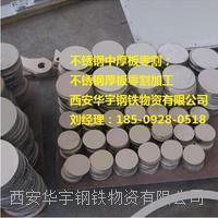 西安6mm-10mm不銹鋼板零割 304不銹鋼板;316L不銹鋼板