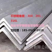 西安不銹鋼角鋼/西安不銹鋼型材 不銹鋼角鋼/槽鋼