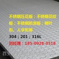 不銹鋼防滑板/不銹鋼花紋板