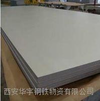 西安不銹鋼中厚板