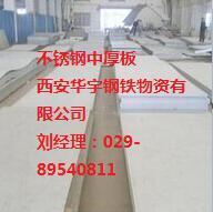 供應6mm西安不銹鋼304中厚板 304板;1500*6000;不銹鋼中厚板