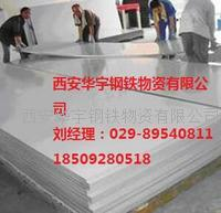 西安304材質0.3-3.0mm不銹鋼板 1000*2000;1219*2000*2438