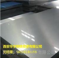 西安工業用304不銹鋼板現貨銷售