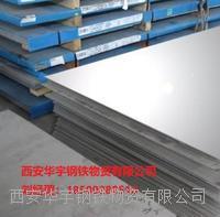 西安不銹鋼中厚板如何選購? 201、304、316L、310S