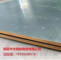 淺析西安熱銷的304不銹鋼復合板