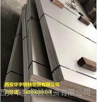 西安310S不銹鋼中厚板零割電話
