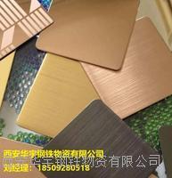 西安不銹鋼裝飾板現貨銷售 201、304
