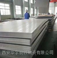 西安304不銹鋼冷軋板厚度標準 201、304、316L