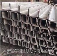 西安304不銹鋼槽鋼加工機構 201、304、316L