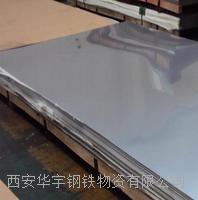 西安316L不銹鋼花紋板市場行情 201、304、316L