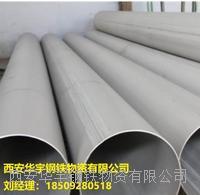 西安大口徑不銹鋼焊管熱銷中 201、304、316L、2520