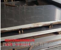 西安工業用不銹鋼彈簧鋼板零售公司 201、304、316L、310S
