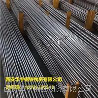 西安工業用316L不銹鋼棒現貨銷售