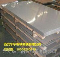 西安304不銹鋼拉絲板銷售公司