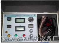 帶打印直流高壓發生器,直流高壓發生器,帶打印直流發生器 PL-ZGF