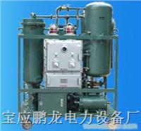 批發供應精密真空濾油機 廠家直銷 質保五年 PL-WES
