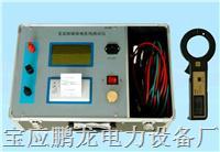直流系統接地故障測試儀 PL-BHG