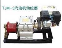 TJM-3汽油機動絞磨 TJM-3