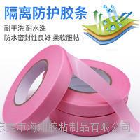 粉紅色防護服熱熔膠條