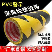 PVC警示膠帶 黃黑地板標識膠帶