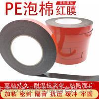 紅膜PE泡棉雙面膠