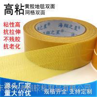 黃色格拉辛紙姜黃紙地毯雙面膠