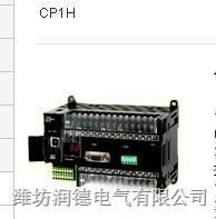 歐姆龍PLC CP1H