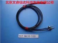 对射光纤TGT-M410-S10 TGT-M410-S10