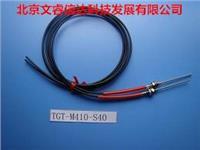 对射光纤TGT-M410-S40 TGT-M410-S40