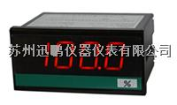 開度表/蘇州迅鵬SPB-96B 開度表