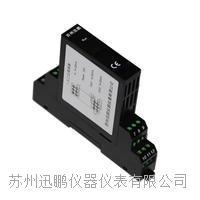 4-20ma信號隔離器/蘇州迅鵬XP XP
