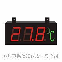 大屏顯示器,大屏幕溫度顯示器(迅鵬)WP-LD WP-LD