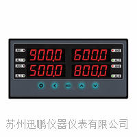 四通道數顯儀表,四回路測量顯示儀(迅鵬)WPD4 WPD4