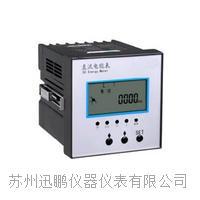 迅鵬SPA-96DE數顯直流電能表 SPA-96DE