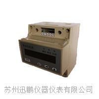 蘇州迅鵬SPA-300DE系列的導軌式直流電能表 SPA-300DE