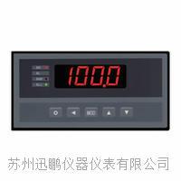 蘇州迅鵬WPHC-E手操器 WPHC