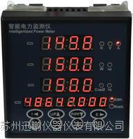 蘇州迅鵬SPC560智能多功能電力儀表? SPC560