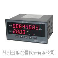蘇州迅鵬SPA-16DAH型安培小時計 SPA-16DAH