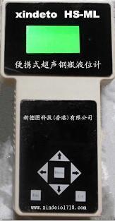 便攜式超聲鋼瓶液位計 HS-ML