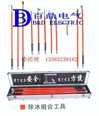 電力除冰工具組合 JHC-220型