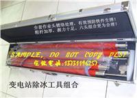 電力線路除冰工具 JHC-220型