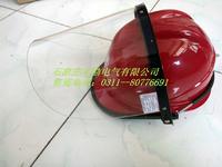 安全帽用有機玻璃防電弧面罩 305-1型