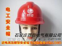 35kv防觸電安全帽 JD-35型