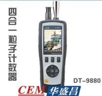 CEM 華盛昌DT-9880四合一空氣質量檢測儀 塵埃粉塵顆粒物監測