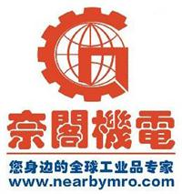 NEARBYMRO奈閣機電 工業防水插頭/插座/聯接